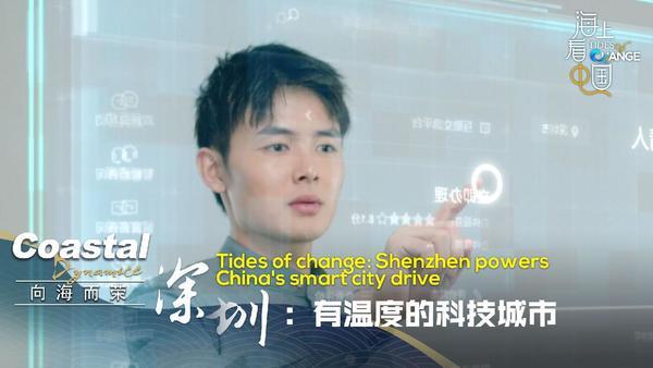 Tides of change: Shenzhen powers China's smart city drive