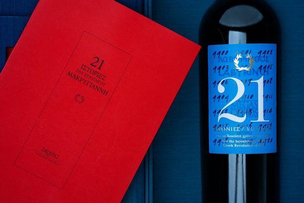 Να και κάτι εορταστικό για το '21 που ξεχωρίζει:  Από το εργαστήριο συλλεκτικών βιβλιοδεσιών και ειδικών εκδόσεων του Μπάμπη Λέγγα, ο σχεδιασμός και κατασκευή μιας χειροποίητης, πανόδετης, αριθμημένης κασετίνας και ένα βιβλίο, με 21 Ιστορίες, από τα απομνημονεύματα του στρατηγού Μακρυγιάννη. Μαζί της η φιάλη ενός μοναδικού κρασιού με όνομα «21 χρονιές» από το κτήμα Σκούρα. (Νατάσσα Βησσαρίωνος για την «Γλυκιά Ζωή» του Α' Προγράμματος)