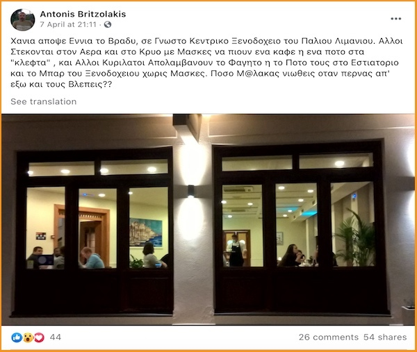 """Translation: """"Chania, tonight, 9 p.m. at a well-known central hotel. While some of us have to stand outdoors with masks for a quick secret drink, others enjoy their dinner in restaurants or hotels without masks. How much of a 'mal@kas' do you feel when you pass by and watch them?"""" (Source: fb.com)"""
