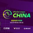 English Premier League Partners With Tencent to Launch ePremier League China