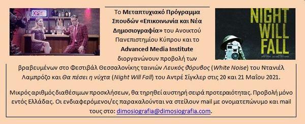 @Sofia Iordanidou «Ευκαιρία για ποιοτικές στιγμές κινηματογράφου. Δικό σας!» mail στο dimosiografia@dimosiografia.com