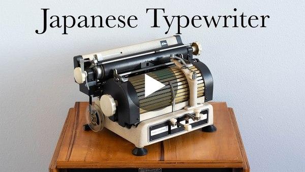 A rare Japanese Toshiba typewriter