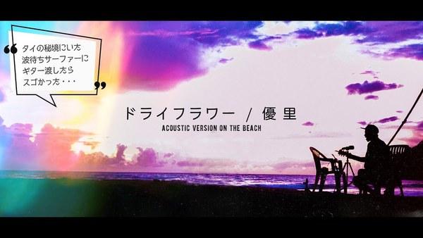 ドライフラワー / 優里 【タイの秘境ビーチで波待ちしていたサーファーにギター渡して歌わせたらスゴかったver.】