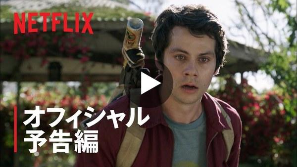 ディラン・オブライエン主演『ラブ&モンスターズ』予告編 - Netflix