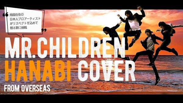 ミスチル好きの海外プロアーティストが【 Mr.Children / HANABI 】で替え歌するとこうなる