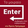 Όλοι οι Έλληνες «λειτουργούν mobile online»