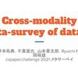 Cross-modality meta-survey of dataset