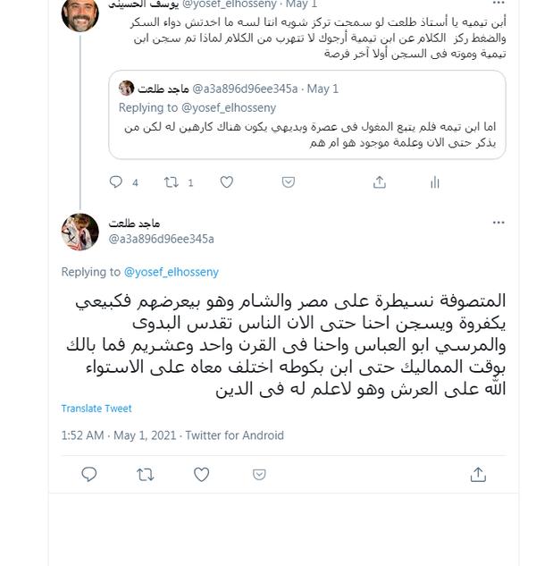 أبن تيمية شيخ الإسلام أم من  قال ان ابن تيمية شيخ الاسلام كافر ج ۱