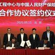 """探索不息 人保护航:""""中国首次火星探测任务独家保险合作伙伴""""签约仪式在京举行"""