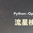 Python+OpenCVで流星群画像を仕分ける   アストロアーツの屋上ch