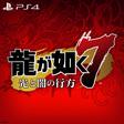 龍が如く7 光と闇の行方(PlayStation®4) | セガ公式サイト