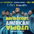 映画『アメリカン・ユートピア』公式サイト