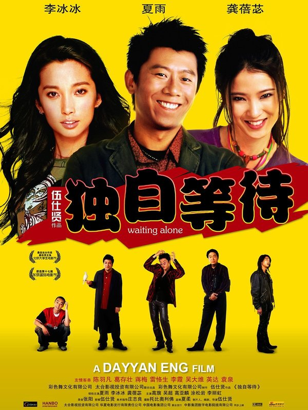 Waiting Alone (2005)