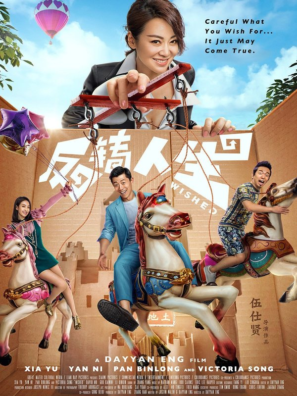 Wished (2017)
