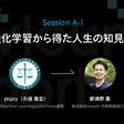 「探索と活用」から生まれる強化学習   DevLounge.jp Session A-1 レポート   Wantedly, Inc.