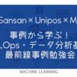 【Sansan×Unipos×M3】事例から学ぶ!MLOps・データ分析基盤 最前線事例共有勉強会 (2021/07/08 17:00〜)