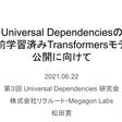 第3回UD研究会-日本語Universal Dependenciesのための事前学習済みTransformersモデル公開に向けて - Google Slides