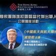 6月23日 – 航天科學家團隊進校園暨當代傑出華人科學家公開講座活動 –《中國航天與航天精神》