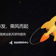 创业邦研究中心:2021年中国商业航天研究报告 创业邦 融资 人民币_新浪科技_新浪网