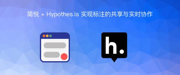 利用简悦导出到 hypothes.is 实现标注的共享与实时协作