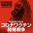 ビジネスウォーズ/BUSINESS WARS コロナワクチン開発戦争 | ニッポン放送