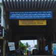 News Of Closure Of Urdu Hall In Bengaluru False