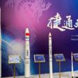 上新在即!捷龙三号火箭全面转入工程研制阶段!
