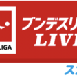 Bundesliga pushes fan experience boundaries with SKY PerfecTV! live app launch in Japan - Inside World Football