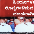 How Kannada Media And Hindutva groups Communalised BJP MLA Satish Reddy's Car Torching Incident And Pointed Fingers At Muslims & Christians