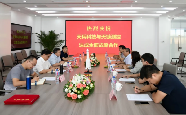 Space Pioneer and Tianlian signing cooperation agreement