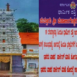 Karnataka Temple Bans Vehicle Parking For Non-Hindus, Puts Signboard Warning Of 'Legal Action'