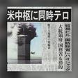 #349 あの衝撃から20年 9.11同時多発テロとアメリカのいまを考える - 朝日新聞ポッドキャスト - Omny.fm