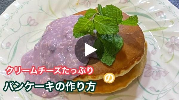 クリームチーズたっぷり使ったレシピ!クリームチーズパンケーキの作り方 #40