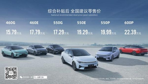 XPeng officially launches P5 sedan with starting price around $24,500 - CnEVPost