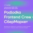 Podlodka Frontend Crew, сезон #3