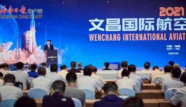 2021 Wenchang International Aerospace Forum