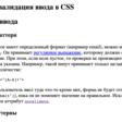 Нативная валидация ввода в CSS