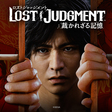 LOST JUDGMENT 裁かれざる記憶   SEGA Official Website