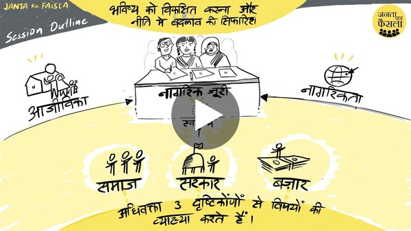 देखिए कैसे रायपुर, छत्तीसगढ़ में प्रवासी मजदूरों पर पहला जनता का फैसला कार्यक्रम सामने आया |