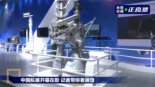 The new YF-102 engine, exhibited by CASC at the Zhuhai Air Show