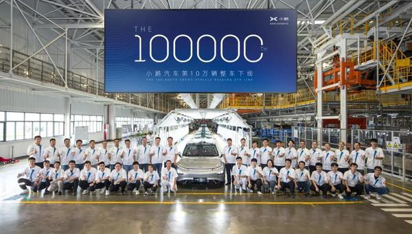 XPeng sees 100,000th vehicle roll off line - CnEVPost
