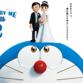 【STAND BY ME 哆啦A夢2】-線上看小鴨完整版~2020[Stand by Me Doraemon 2]~看电影