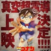 《名侦探柯南:绯色的子弹 名探偵コナン 緋色の弾丸》~線上看小鴨完整版【Detective Conan: The Scarlet Bullet】 完整版 HD