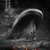 六人-泰坦尼克上的中国幸存者~完整版下載[HD.1080P]-4K 《 The Six 2021