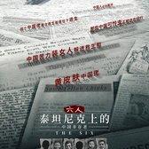 《六人-泰坦尼克上的中国幸存者 》~線上看小鴨完整版【The Six】完整版