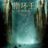 『TW-中文版』 指环王1:护戒使者 完整版 (The Lord of the Rings: The Fellowship of the Ring) 完整版本觀看電 【ℍ𝔻-2001】