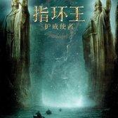 指环王1:护戒使者 ▷完整版本-(2001-HD) 电影The Lord of the Rings: The Fellowship of the Ring完整版〚HD.1080p〛