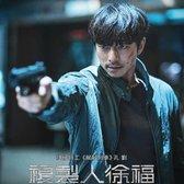 【徐福 서복】▷圣地完整版在線(2021)【 Seobok】 電影完整版