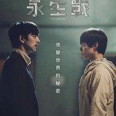 『TW-中文版』 徐福 서복 完整版 (Seobok) 完整版本觀看電 【ℍ𝔻-2021】