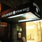Thumb_benjamin-steakhouse-exterior